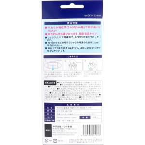 iimono Honpo Three-layer structure Non-woven mask Individual packaging Adult size 30 Sheets